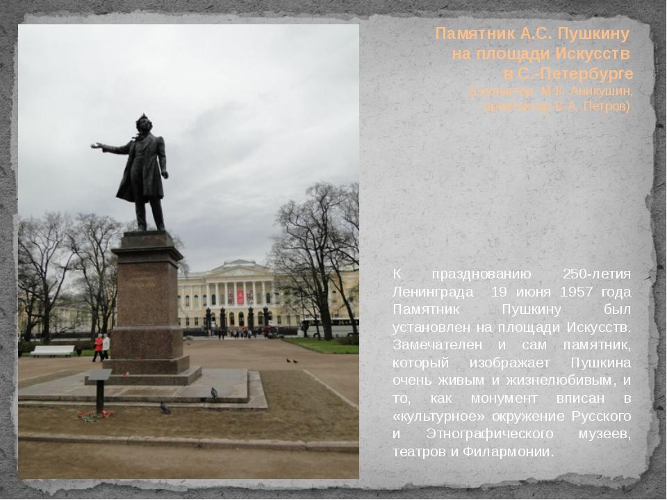 Памятник А.С. Пушкину на площади Искусств в С.-Петербурге (скульптор М.К. Ани...