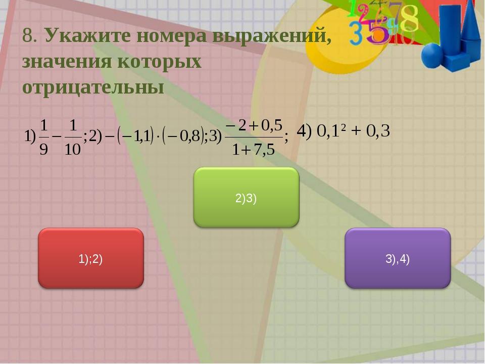 8. Укажите номера выражений, значения которых отрицательны 4) 0,12 + 0,3