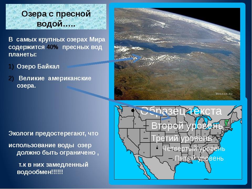 Озера с пресной водой….. В  самых крупных озерах Мира содержится 40%  пресны...