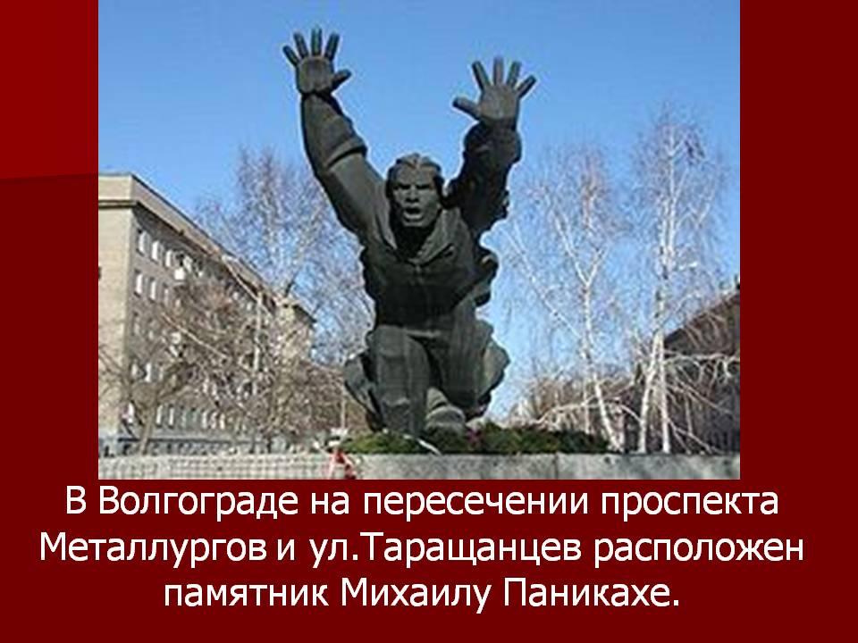 Памятник_М
