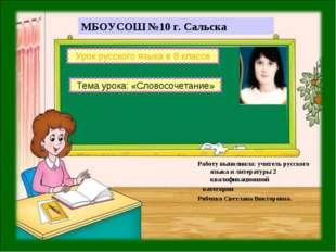 Урок русского языка в 8 классе Работу выполнила: учитель русского языка и лит