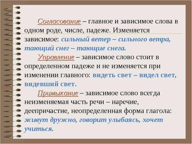 Согласование – главное и зависимое слова в одном роде, числе, падеже. Изменя...