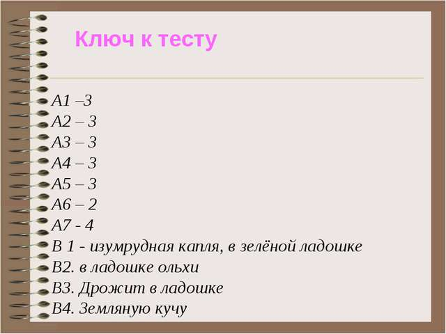 Ключ к тесту А1 –3 А2 – 3 А3 – 3 А4 – 3 А5 – 3 А6 – 2 А7 - 4 В 1 - изумрудная...
