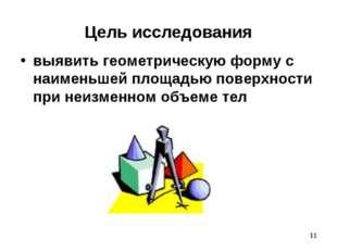 * Цель исследования выявить геометрическую форму с наименьшей площадью поверх
