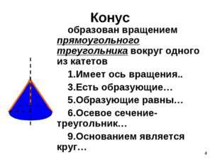 * Конус образован вращением прямоугольного треугольника вокруг одного из кате