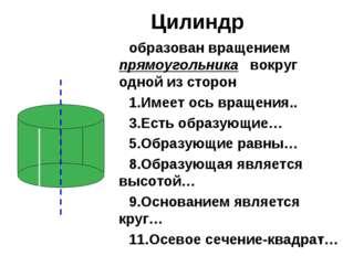 * Цилиндр образован вращением прямоугольника вокруг одной из сторон 1.Имеет о