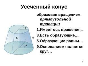 * Усеченный конус образован вращением прямоугольной трапеции 1.Имеет ось вращ