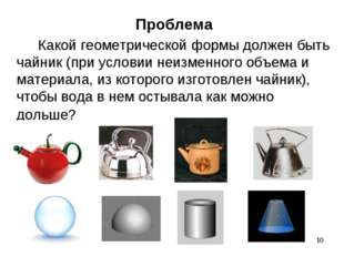 * Проблема Какой геометрической формы должен быть чайник (при условии неизме