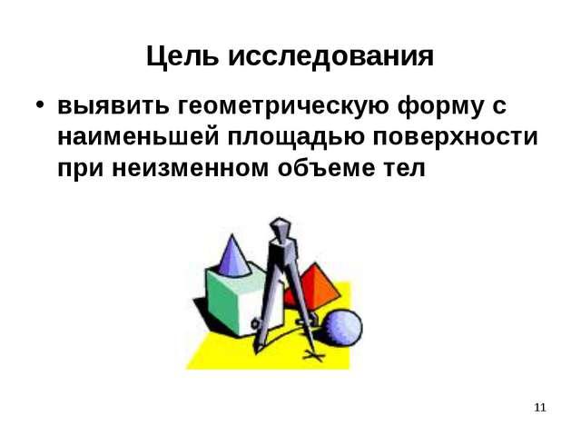 * Цель исследования выявить геометрическую форму с наименьшей площадью поверх...