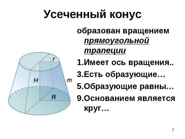 * Усеченный конус образован вращением прямоугольной трапеции 1.Имеет ось вращ...
