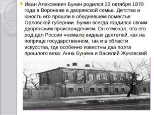 Иван Алексеевич Бунин родился 22 октября 1870 года в Воронеже в дворянской се