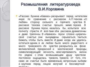 Размышления литературоведа В.И.Коровина «Рассказ Бунина «Кавказ» раскрывает п