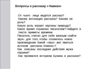 Вопросы к рассказу « Кавказ» От чьего лица ведётся рассказ? Какова интонация