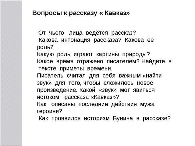 Вопросы к рассказу « Кавказ» От чьего лица ведётся рассказ? Какова интонация...
