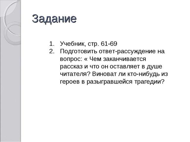 Задание Учебник, стр. 61-69 Подготовить ответ-рассуждение на вопрос: « Чем за...