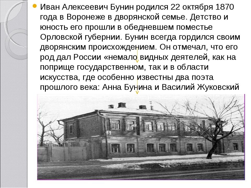 Иван Алексеевич Бунин родился 22 октября 1870 года в Воронеже в дворянской се...