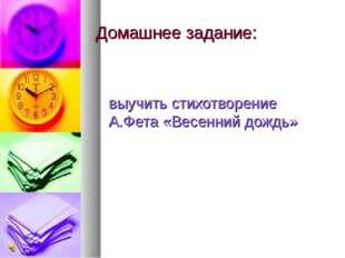 Домашнее задание: выучить стихотворение А.Фета «Весенний дождь»