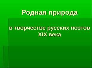 Родная природа в творчестве русских поэтов XIX века