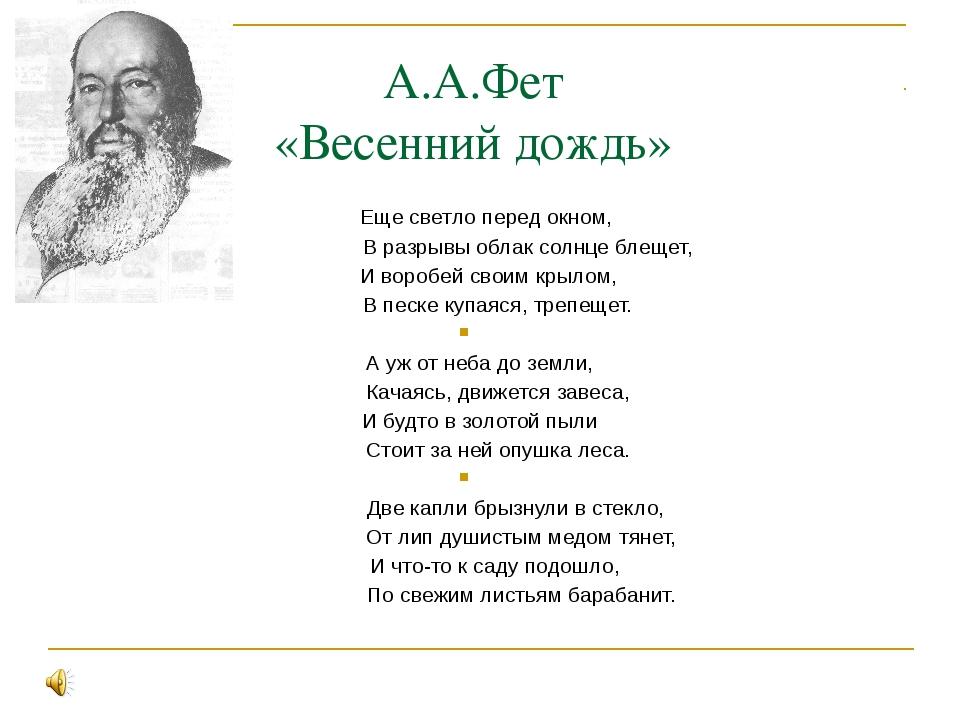 Стихи Фета Афанасия Афанасьевича