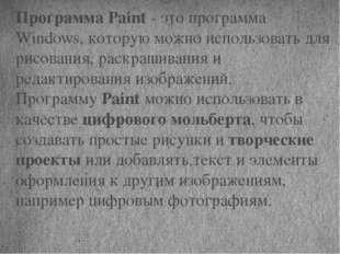 Программа Paint - это программа Windows, которую можно использовать для рисов