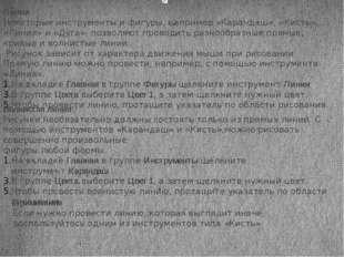 Линии Некоторые инструменты и фигуры, например «Карандаш», «Кисть», «Линия» и