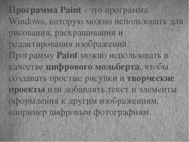 Программа Paint - это программа Windows, которую можно использовать для рисов...