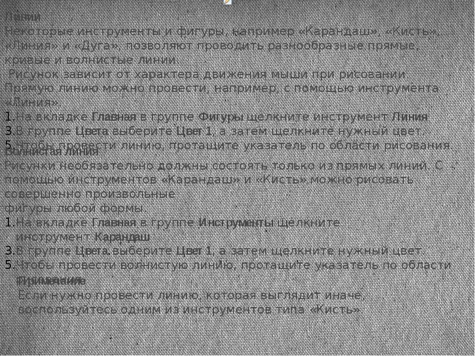Линии Некоторые инструменты и фигуры, например «Карандаш», «Кисть», «Линия» и...
