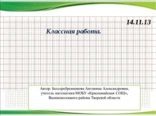 14.11.13 Классная работа.