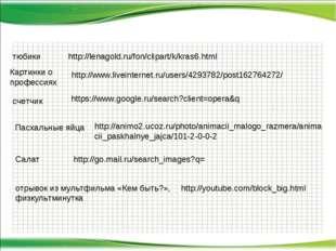 http://lenagold.ru/fon/clipart/k/kras6.html тюбики http://www.liveinternet.ru