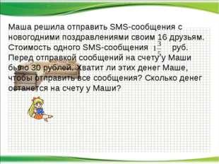 Маша решила отправить SMS-сообщения с новогодними поздравлениями своим 16 дру