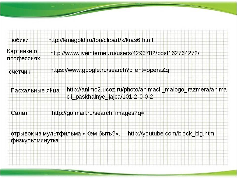 http://lenagold.ru/fon/clipart/k/kras6.html тюбики http://www.liveinternet.ru...