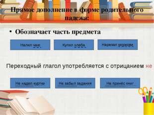 Обозначает часть предмета Налил чаю Купил хлеба Нарезал моркови Переходный гл