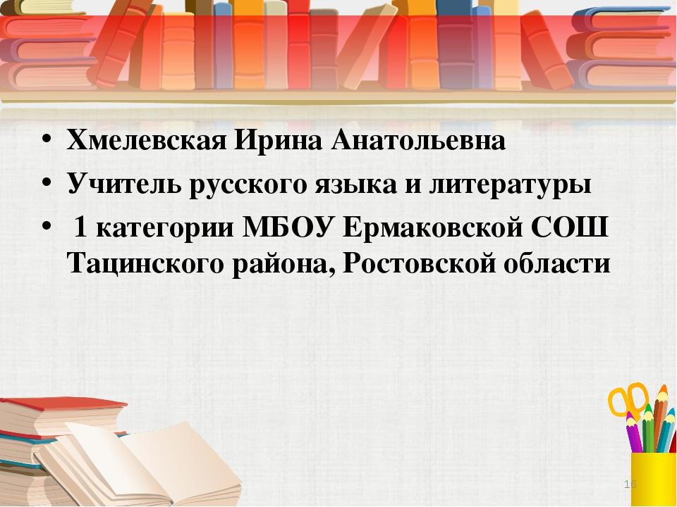 Хмелевская Ирина Анатольевна Учитель русского языка и литературы 1 категории...
