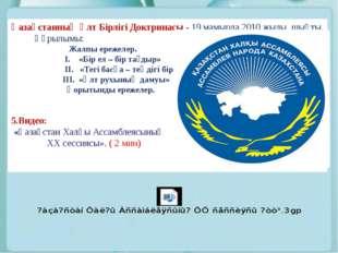 Қазақстанның Ұлт Бірлігі Доктринасы - 19 мамырда,2010 жылы шықты. Құрылымы: