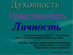 Духовность Личность «Основа для счастья и гармонии – это духовность. Только