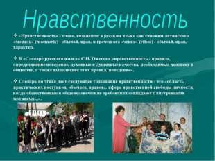 «Нравственность» - слово, возникшее в русском языке как синоним латинского «