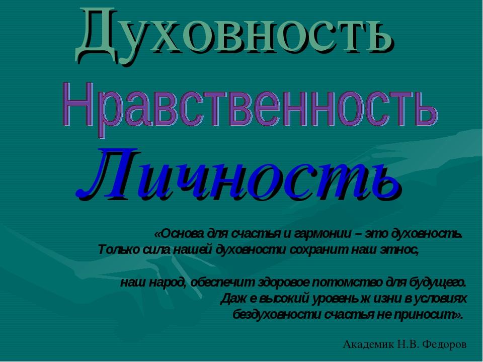 Духовность Личность «Основа для счастья и гармонии – это духовность. Только...