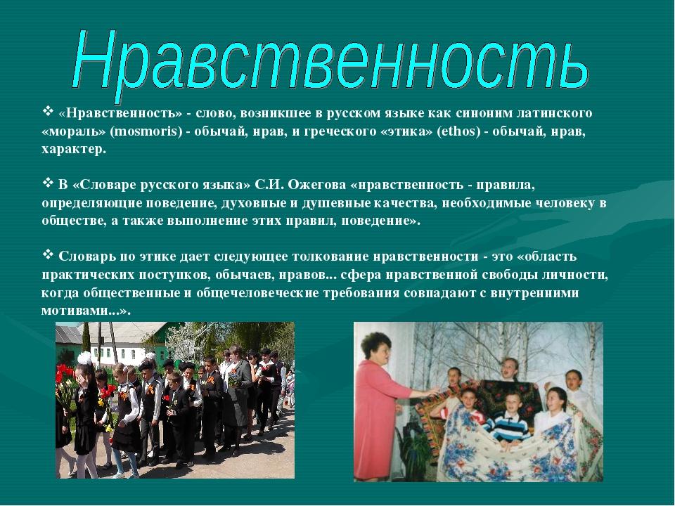 «Нравственность» - слово, возникшее в русском языке как синоним латинского «...