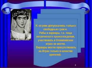 К играм допускались только свободные греки. Рабы и варвары, т.е. лица негреч