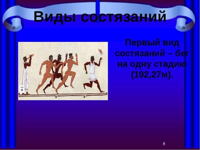 Виды состязаний Первый вид состязаний – бег на одну стадию (192,27м).