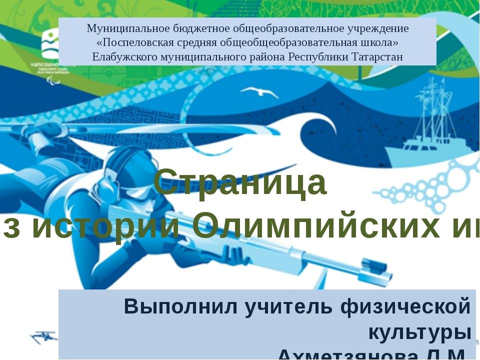 Страница из истории Олимпийских игр Муниципальное бюджетное общеобразователь...