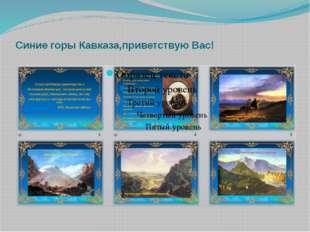 Синие горы Кавказа,приветствую Вас!