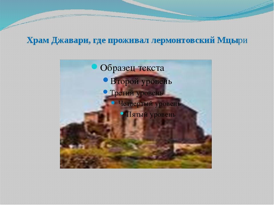 Храм Джавари, где проживал лермонтовский Мцыри