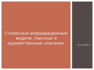 31.10.2013 г. Словесные информационные модели. Научные и художественные описа