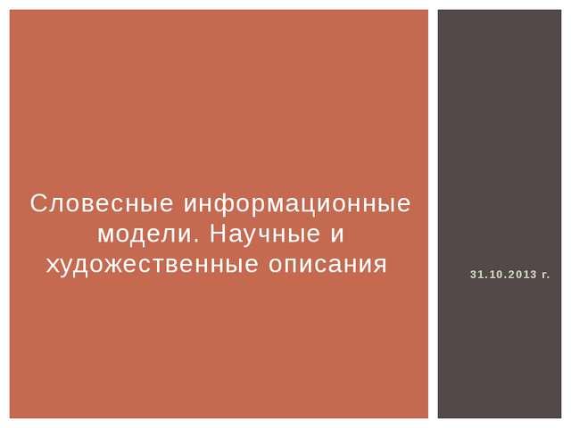 31.10.2013 г. Словесные информационные модели. Научные и художественные описа...
