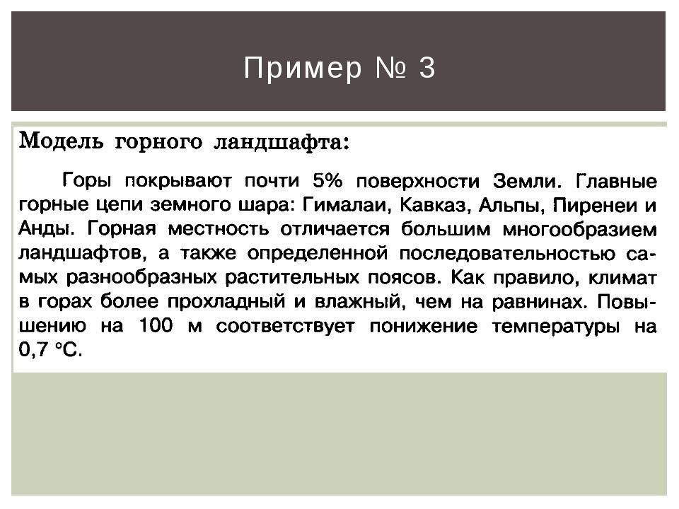 Пример № 3