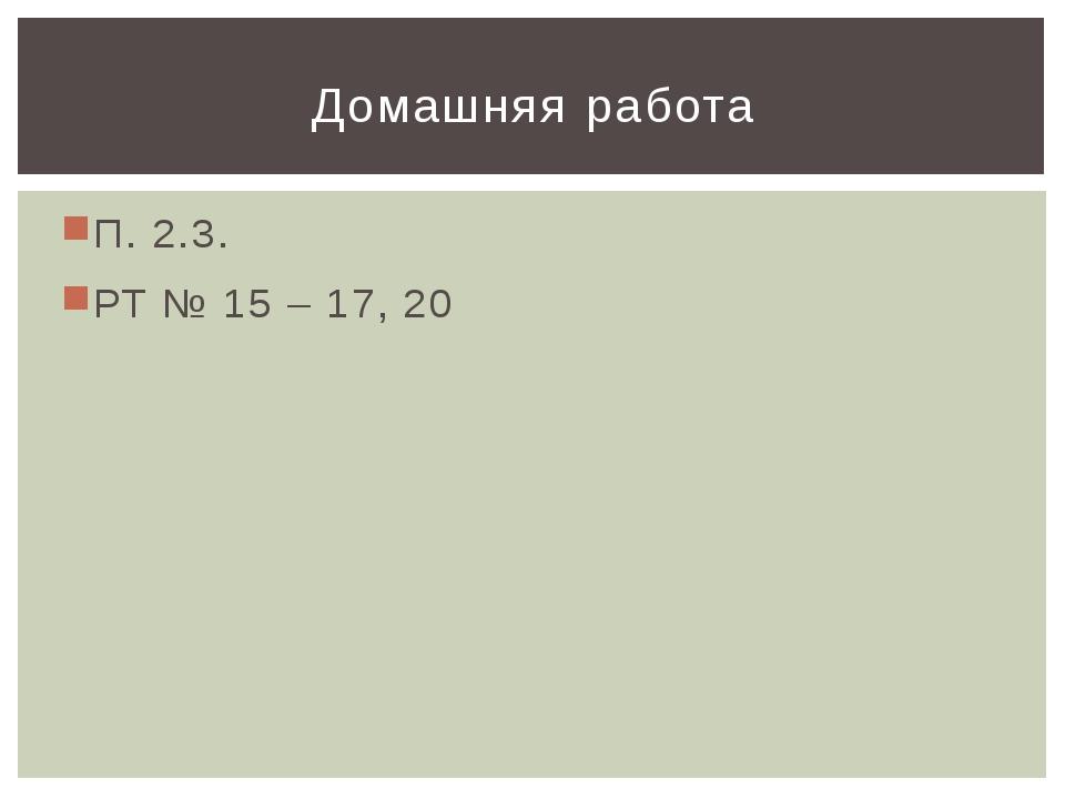 П. 2.3. РТ № 15 – 17, 20 Домашняя работа