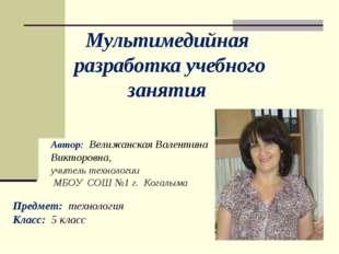 Мультимедийная разработка учебного занятия Автор: Велижанская Валентина Викто