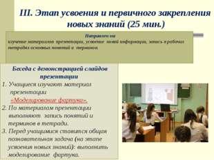 III. Этап усвоения и первичного закрепления новых знаний (25 мин.) Направлен