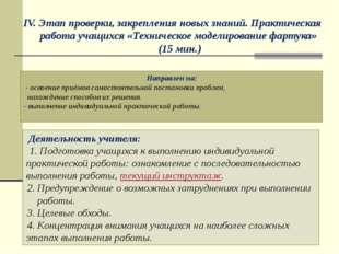 IV. Этап проверки, закрепления новых знаний. Практическая работа учащихся «Т